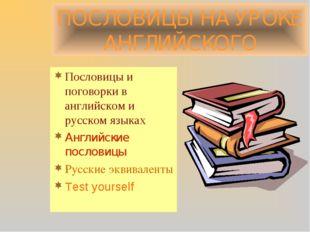 ПОСЛОВИЦЫ НА УРОКЕ АНГЛИЙСКОГО Пословицы и поговорки в английском и русском я
