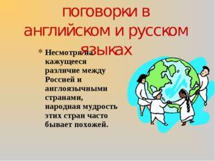 Пословицы и поговорки в английском и русском языках Несмотря на кажущееся раз