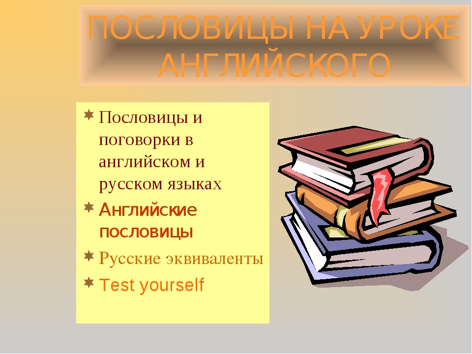 ПОСЛОВИЦЫ НА УРОКЕ АНГЛИЙСКОГО Пословицы и поговорки в английском и русском я...