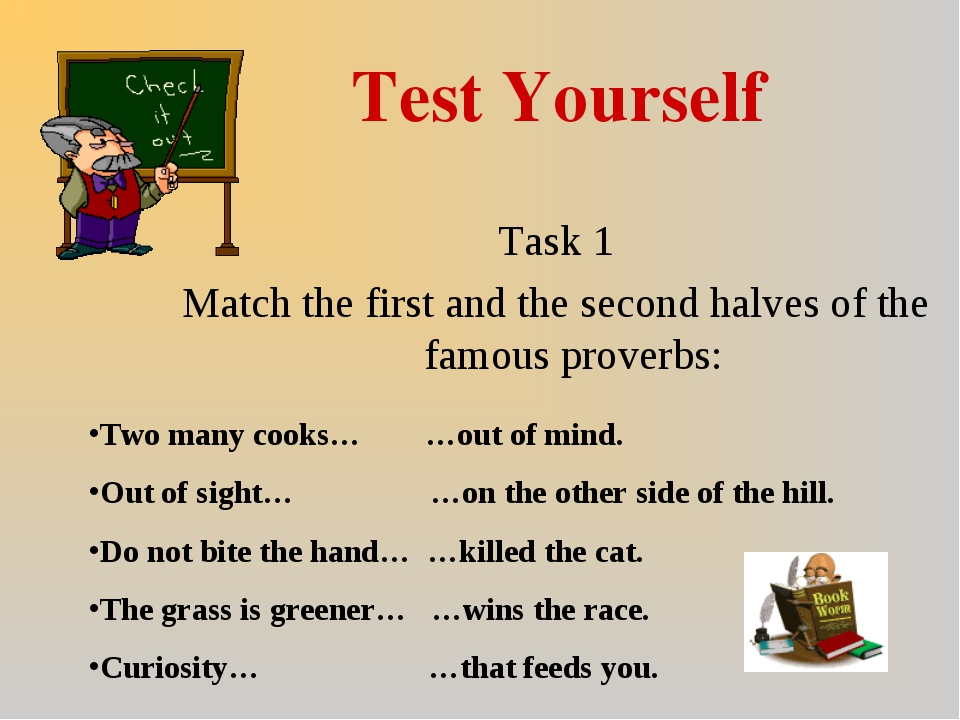 Test Yourself Task 1 Match the first and the second halves of the famous prov...