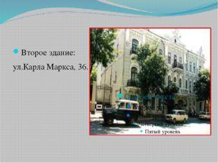 Второе здание: ул.Карла Маркса, 36.