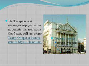 На Театральной площади города, ныне носящей имя площади Свободы, сейчас стоит