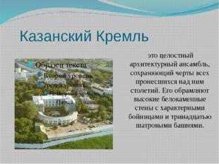 Казанский Кремль это целостный архитектурный ансамбль, сохраняющий черты все