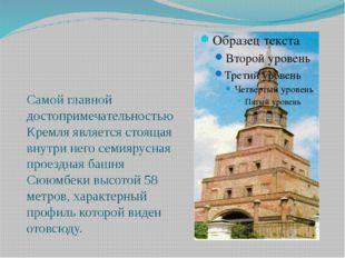 Самой главной достопримечательностью Кремля является стоящая внутри него семи