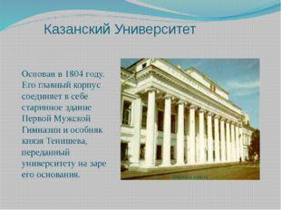 Казанский Университет Основан в 1804 году. Его главный корпус соединяет в се