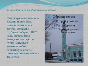 Казань богата разнообразными мечетями. Самой красивой мечетью Казани может бы