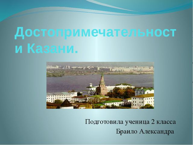 Достопримечательности Казани. Подготовила ученица 2 класса Браило Александра