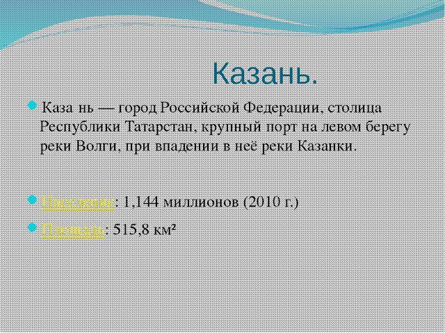 Казань. Каза́нь — город Российской Федерации, столица Республики Татарстан,...
