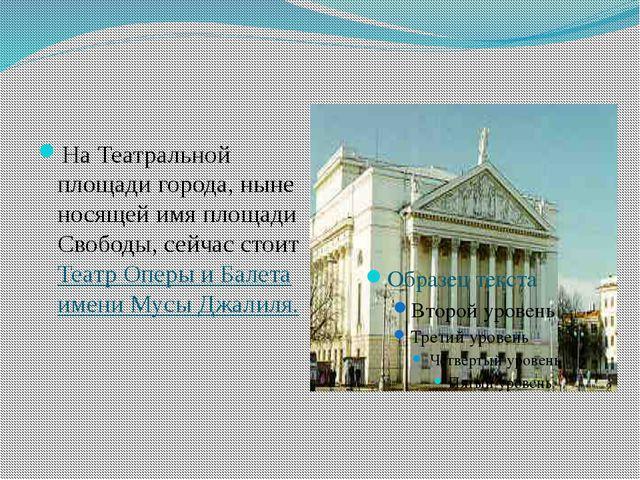 На Театральной площади города, ныне носящей имя площади Свободы, сейчас стоит...
