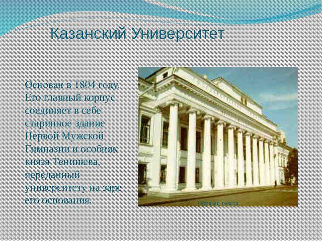 Казанский Университет Основан в 1804 году. Его главный корпус соединяет в се...