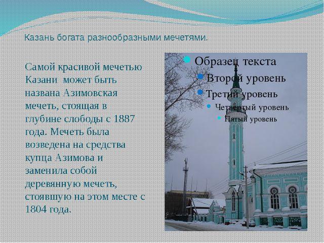 Казань богата разнообразными мечетями. Самой красивой мечетью Казани может бы...