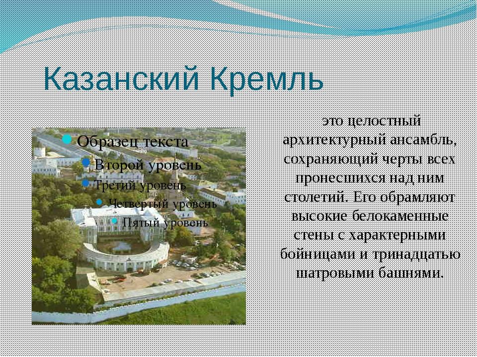 Казанский Кремль это целостный архитектурный ансамбль, сохраняющий черты все...