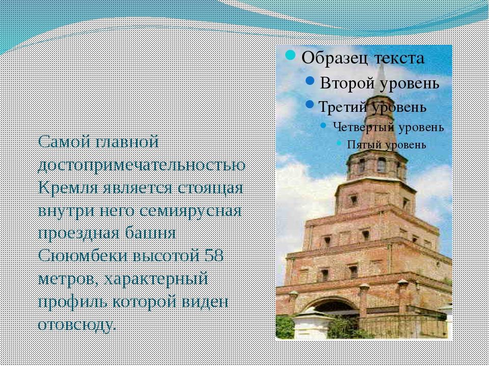 Самой главной достопримечательностью Кремля является стоящая внутри него семи...