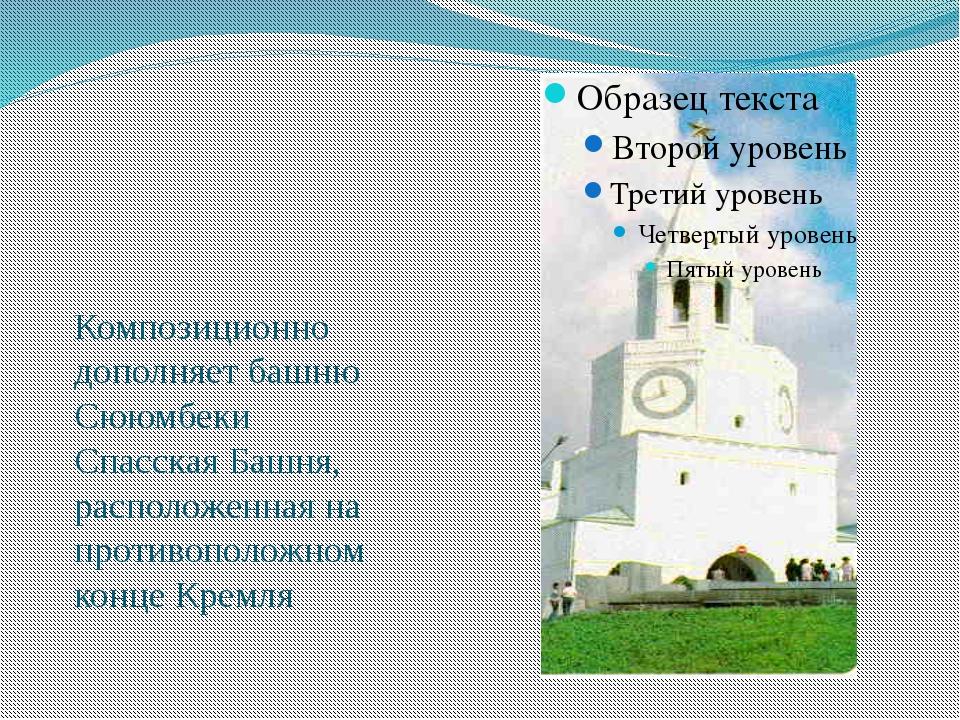 Композиционно дополняет башню Сююмбеки Спасская Башня, расположенная на проти...