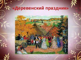 «Деревенский праздник»