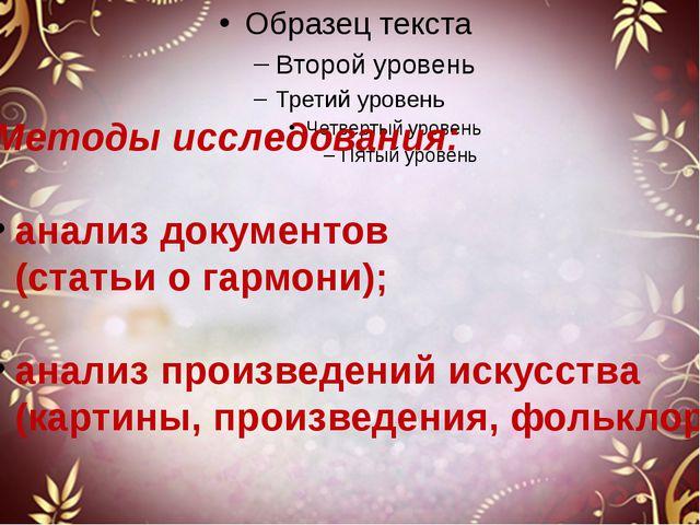 Методы исследования: анализ документов (статьи о гармони); анализ произведен...