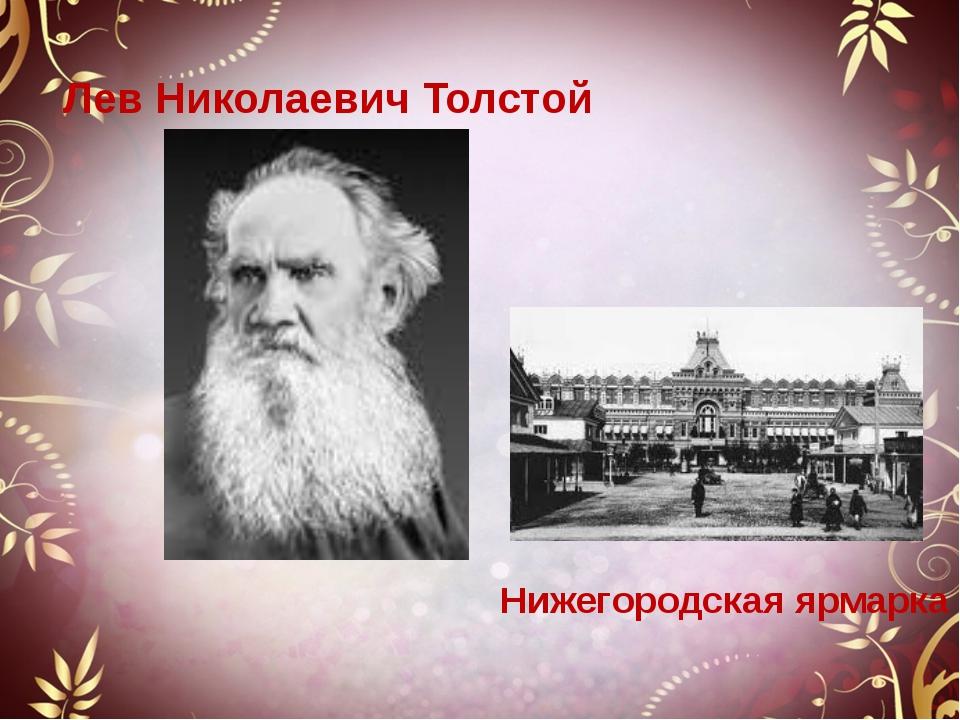 Лев Николаевич Толстой Нижегородская ярмарка
