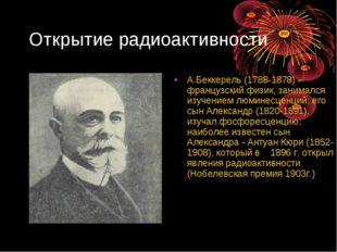 Открытие радиоактивности А.Беккерель (1788-1878) – французский физик, занимал