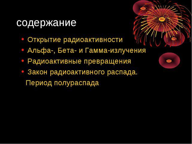 содержание Открытие радиоактивности Альфа-, Бета- и Гамма-излучения Радиоакти...
