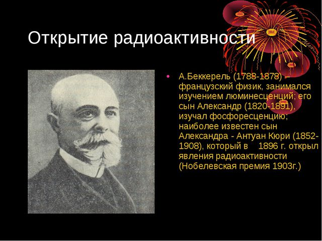Открытие радиоактивности А.Беккерель (1788-1878) – французский физик, занимал...