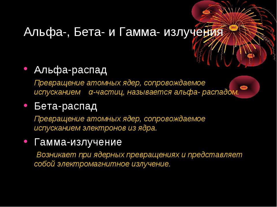 Альфа-, Бета- и Гамма- излучения Альфа-распад Превращение атомных ядер, сопро...