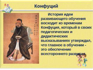 Конфуций История идеи развивающего обучения восходит ко временам Конфуция, ко