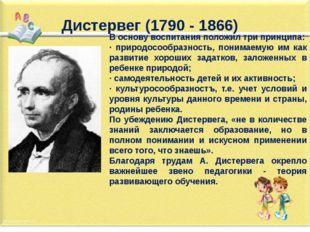 В основу воспитания положил три принципа: · природосообразность, понимаемую