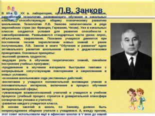 В 60-е гг. ХХ в. лаборатория, организованная Л.В. Занковым, разработала техн