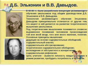 Д.Б. Эльконин и В.В. Давыдов. В 60-80 гг. была разработана концепция развиваю