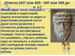 Платон (427 или 428 - 347 или 348 до н. э.) Философию тесно связывал с полити