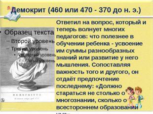 Демокрит (460 или 470 - 370 до н. э.) Ответил на вопрос, который и теперь вол