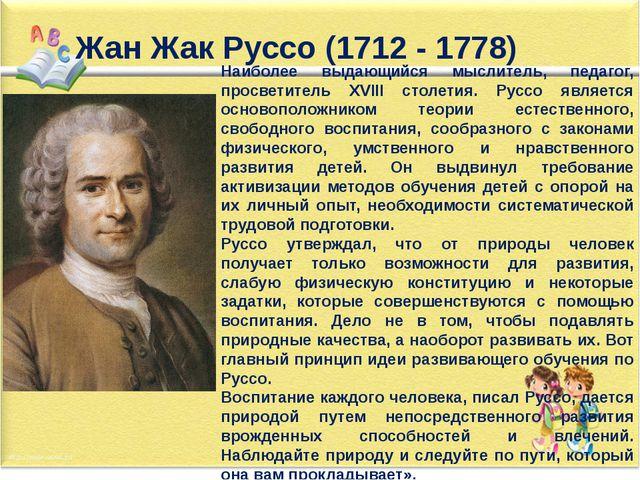 Наиболее выдающийся мыслитель, педагог, просветитель XVIII столетия. Руссо я...