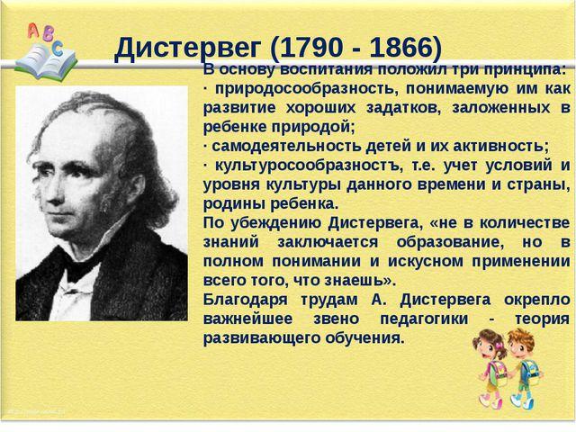 В основу воспитания положил три принципа: · природосообразность, понимаемую...