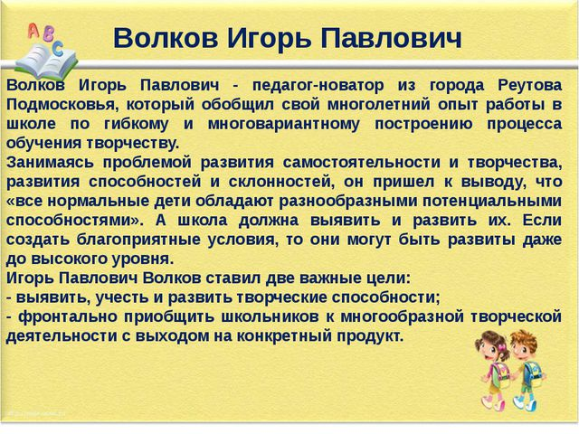 Волков Игорь Павлович Волков Игорь Павлович - педагог-новатор из города Реуто...