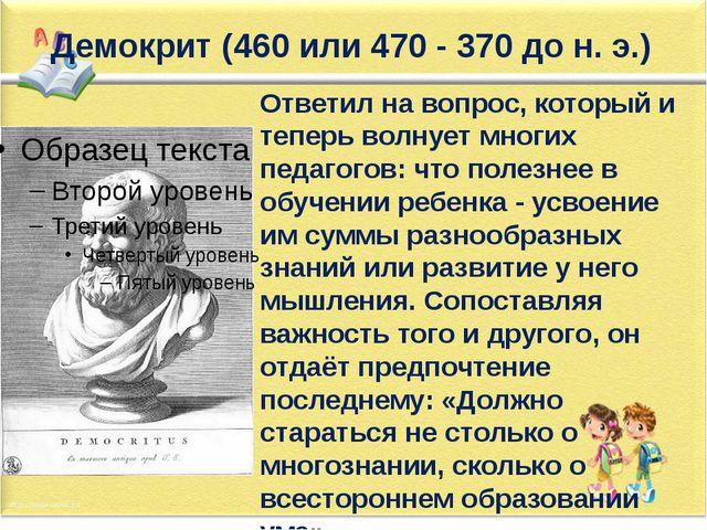 Демокрит (460 или 470 - 370 до н. э.) Ответил на вопрос, который и теперь вол...