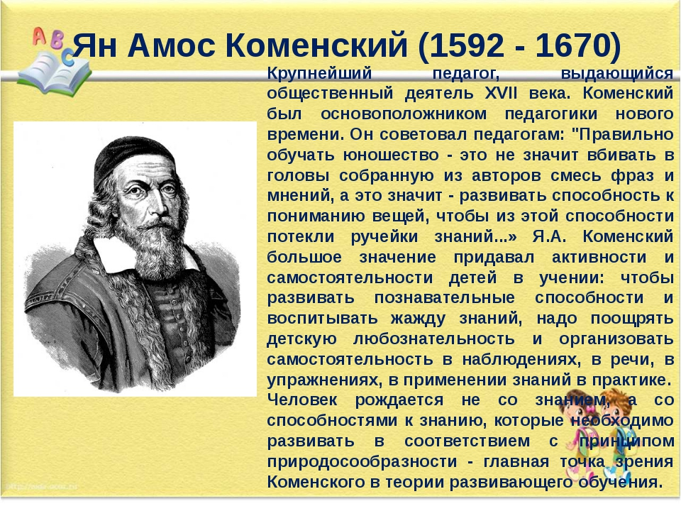 Крупнейший педагог, выдающийся общественный деятель XVII века. Коменский был...