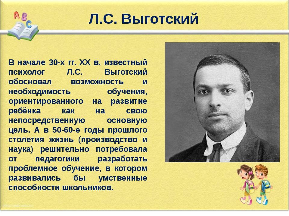 Л.С. Выготский В начале 30-х гг. ХХ в. известный психолог Л.С. Выготский обос...