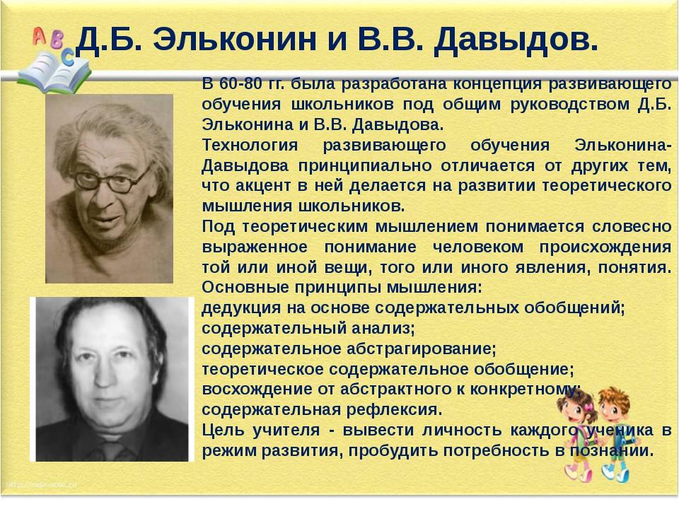 Д.Б. Эльконин и В.В. Давыдов. В 60-80 гг. была разработана концепция развиваю...
