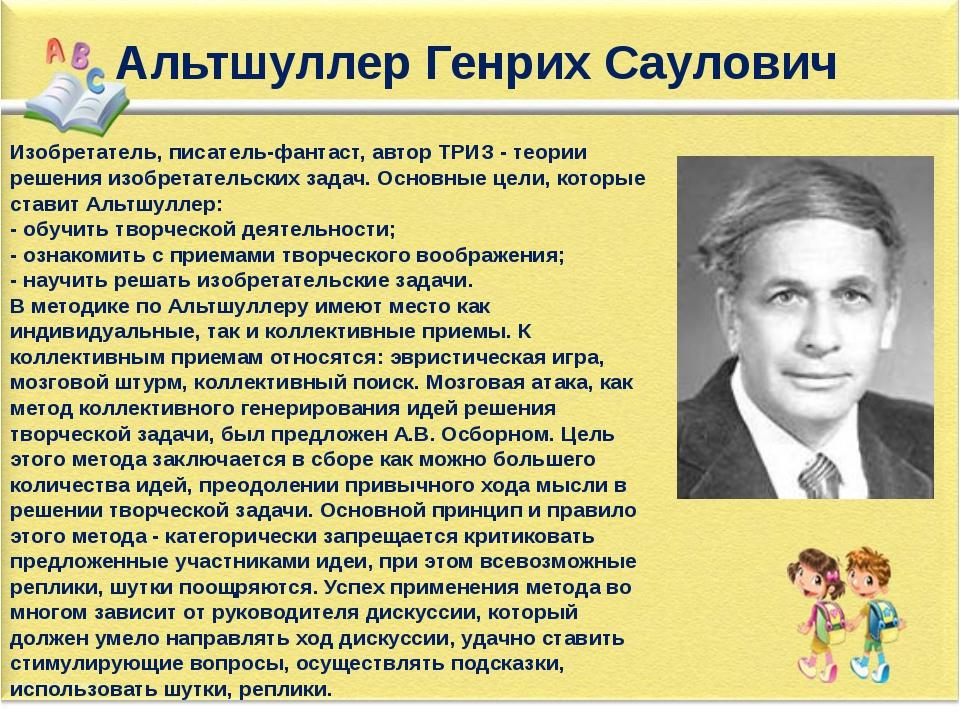 Альтшуллер Генрих Саулович Изобретатель, писатель-фантаст, автор ТРИЗ - теори...