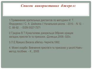 Список використаних джерел: 1.Применение зрительных диктантов по методике И.