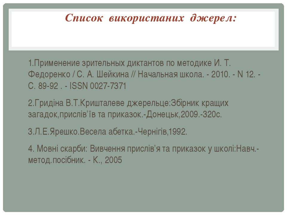 Список використаних джерел: 1.Применение зрительных диктантов по методике И....