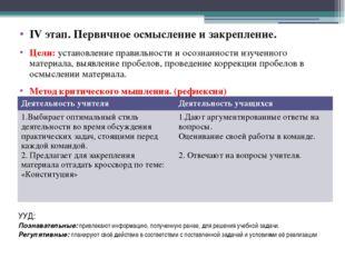 УУД: Познавательные: привлекают информацию, полученную ранее, для решения уче