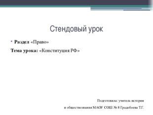 Стендовый урок Раздел «Право» Тема урока: «Конституция РФ» Подготовила: учите