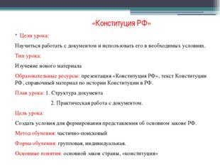 «Конституция РФ» Цели урока: Научиться работать с документом и использовать е