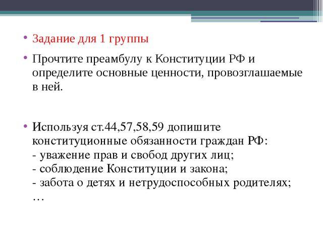 Задание для 1 группы Прочтите преамбулу к Конституции РФ и определите основн...