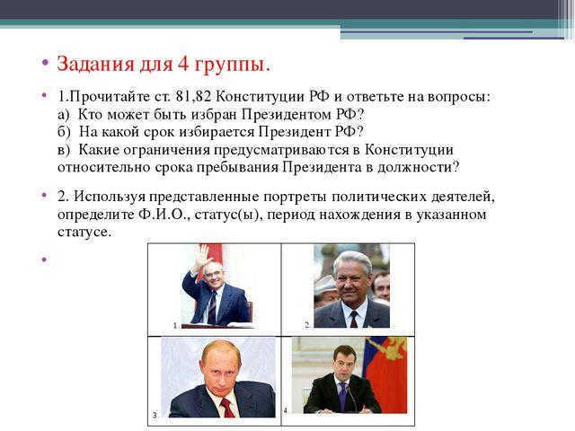 Задания для 4 группы. 1.Прочитайте ст. 81,82 Конституции РФ и ответьте на во...