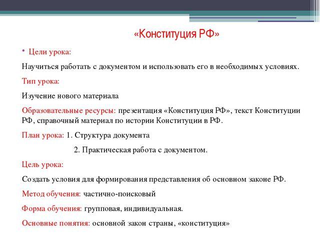 «Конституция РФ» Цели урока: Научиться работать с документом и использовать е...