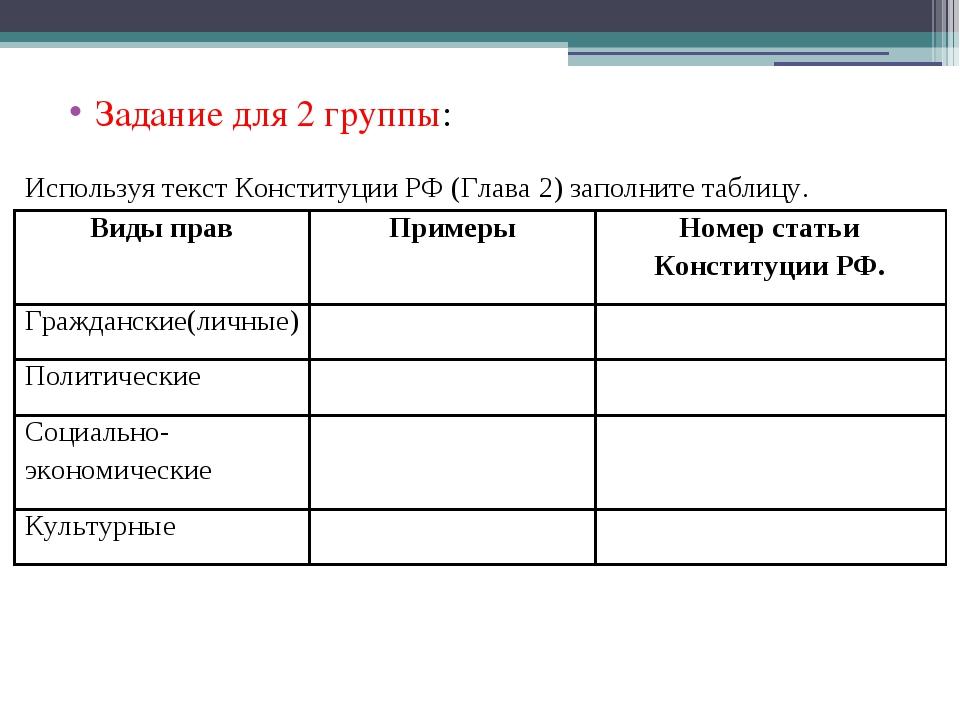Задание для 2 группы: