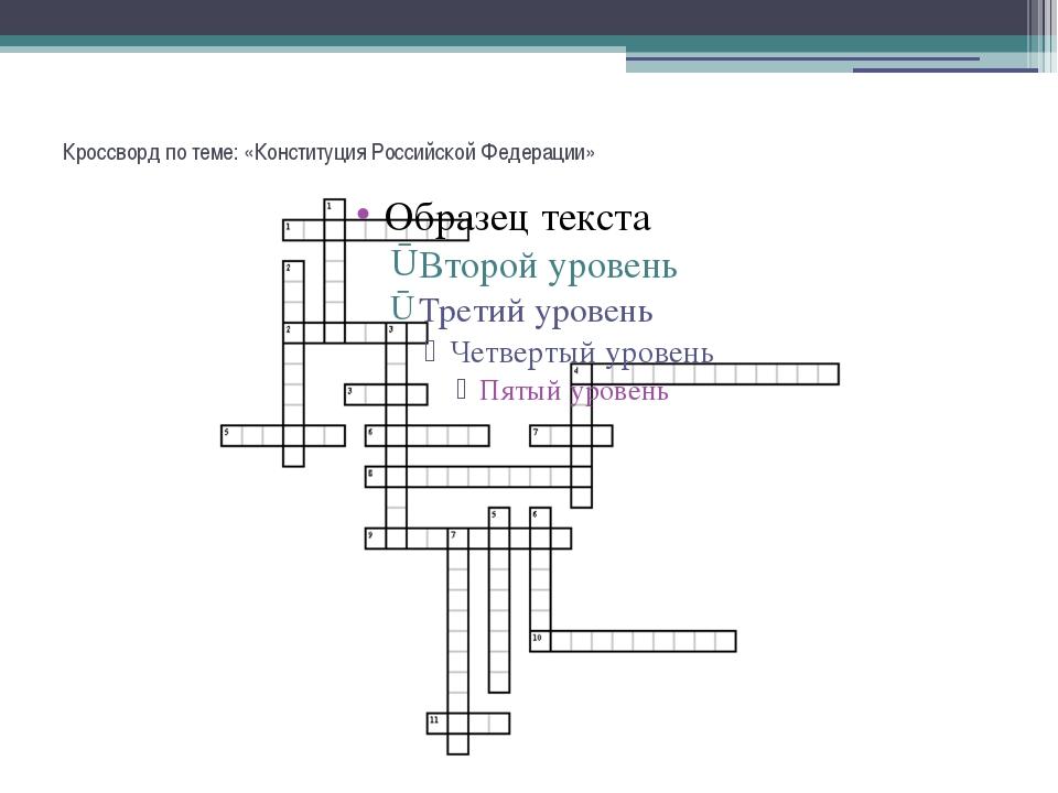 Кроссворд по теме: «Конституция Российской Федерации»
