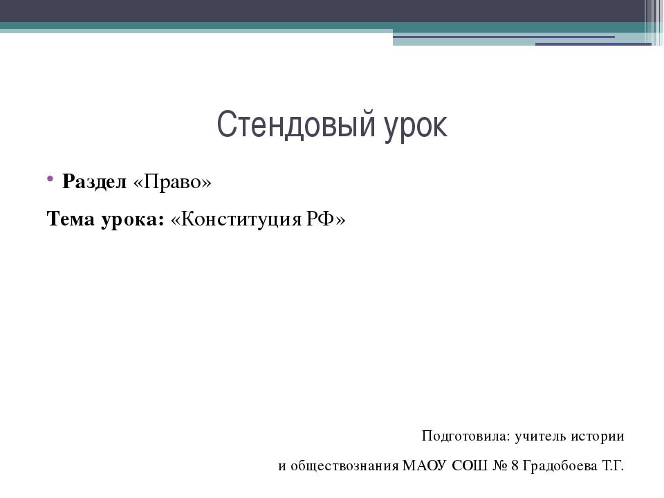 Стендовый урок Раздел «Право» Тема урока: «Конституция РФ» Подготовила: учите...